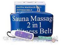 Пояс-массажер Sauna Massage 2 in 1 fitness Belt Cауна Фитнесс
