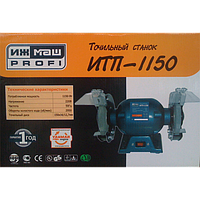 Точило Ижмаш ИТП-1150
