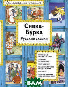 Сивка-Бурка. Русские сказки