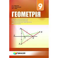 Геометрія 9 клас (поглиб.вивч) Мерзляк А.Г. Полонський В.Б. Якір М.С.