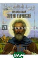 Дегтерев Николай Александрович Преподобный Сергий Нуромский