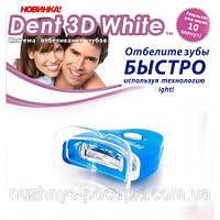 Капа DENT 3D WHITE для отбеливания зубов электронная новинка