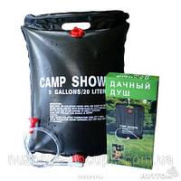 Душ походный Camp Shower (дачный душ 20л.)