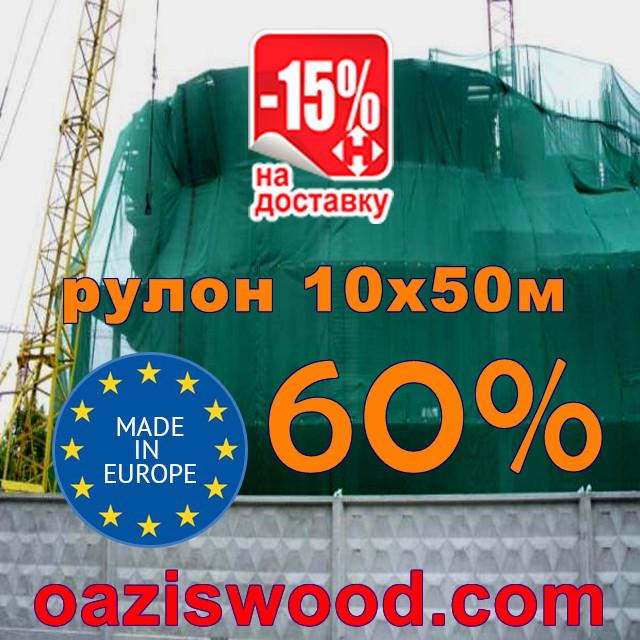Сетка затеняющая, маскировочная рулон 10х50м 60% Венгрия