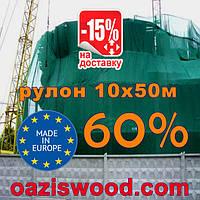Сетка затеняющая, маскировочная рулон 10х50м 60% Венгрия, фото 1
