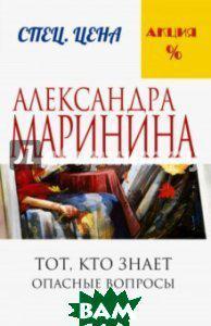 Маринина Александра Тот, кто знает. Книга первая. Опасные вопросы