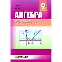 Алгебра 9 клас (поглиб.вивчен) Мерзляк А.Г. Полонський В.Б. Якір М.С.