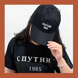 Футболки Спутник 1985