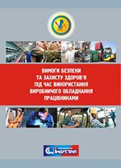 НПАОП 0.00-7.14-17 Вимоги безпеки та захисту здоров'я під час використання виробничого обладнання працівниками
