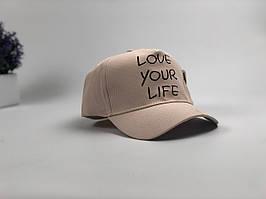 Кепка бейсболка Love Your Life (бежевый)