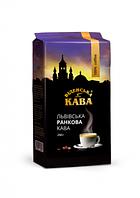Кава мелена Віденська кава Львівська ранкова кава 250 гр