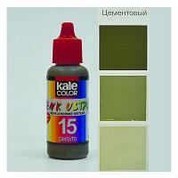 Пигмент №15 Цементовый -универсальный краситель - концентрат, фото 1