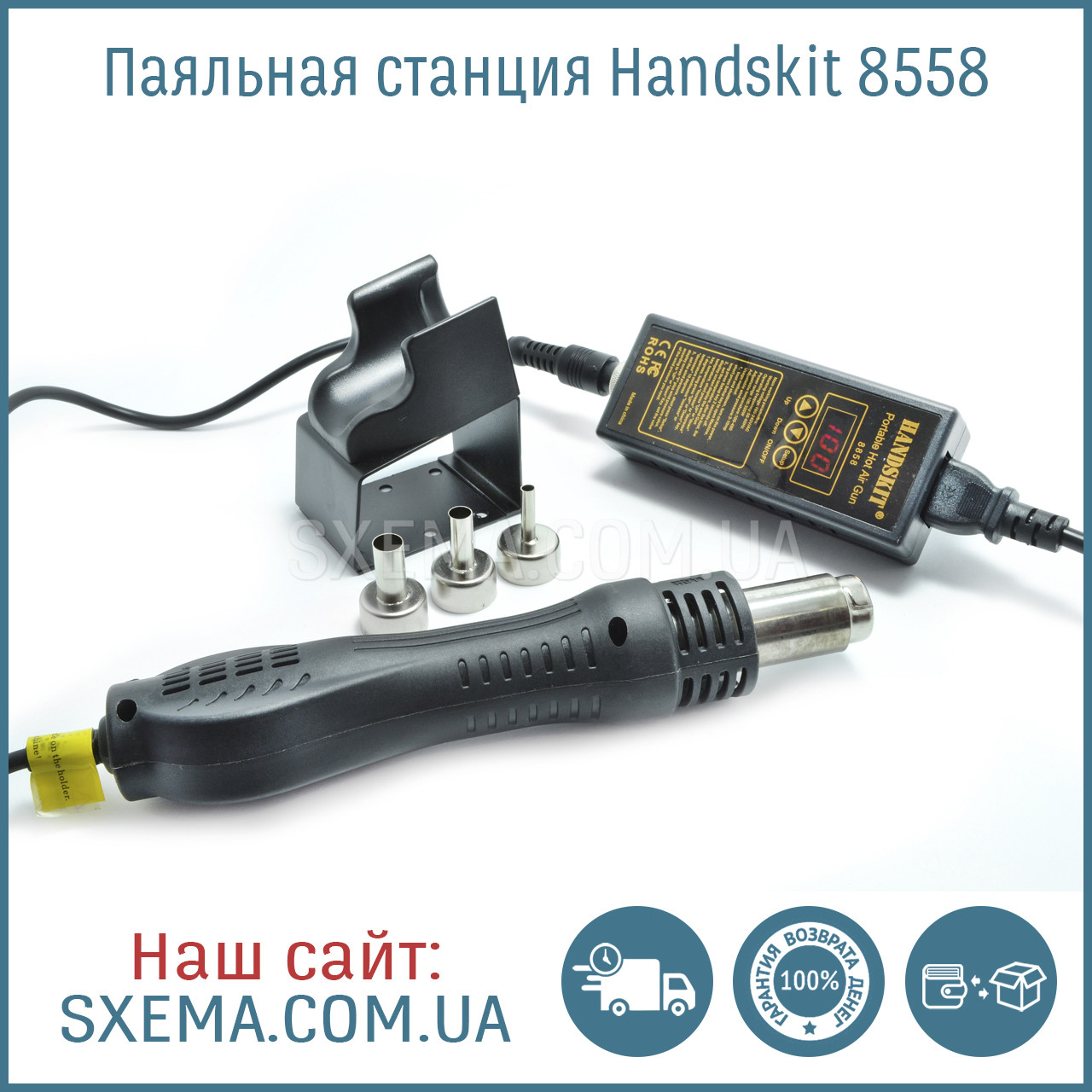 Паяльная станция Handskit 8858 портативный термофен