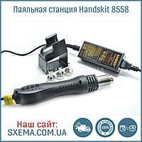 Паяльная станция Handskit 8858 портативный термофен, фото 1