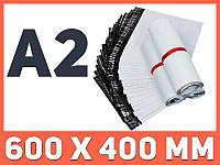 Полиэтиленовые почтовые и курьерские пакеты конверты, формат А2 (400х600 мм)