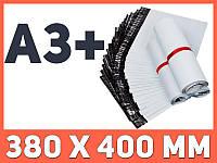 Курьерские пакеты 380х400мм, формат А3+ без кармана