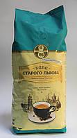 Кофе  зерновой Кава Старого Львова Лігумінна 1 кг