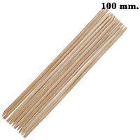 Палочки Апельсиновые 100 мм, 10 шт. для маникюра/педикюра