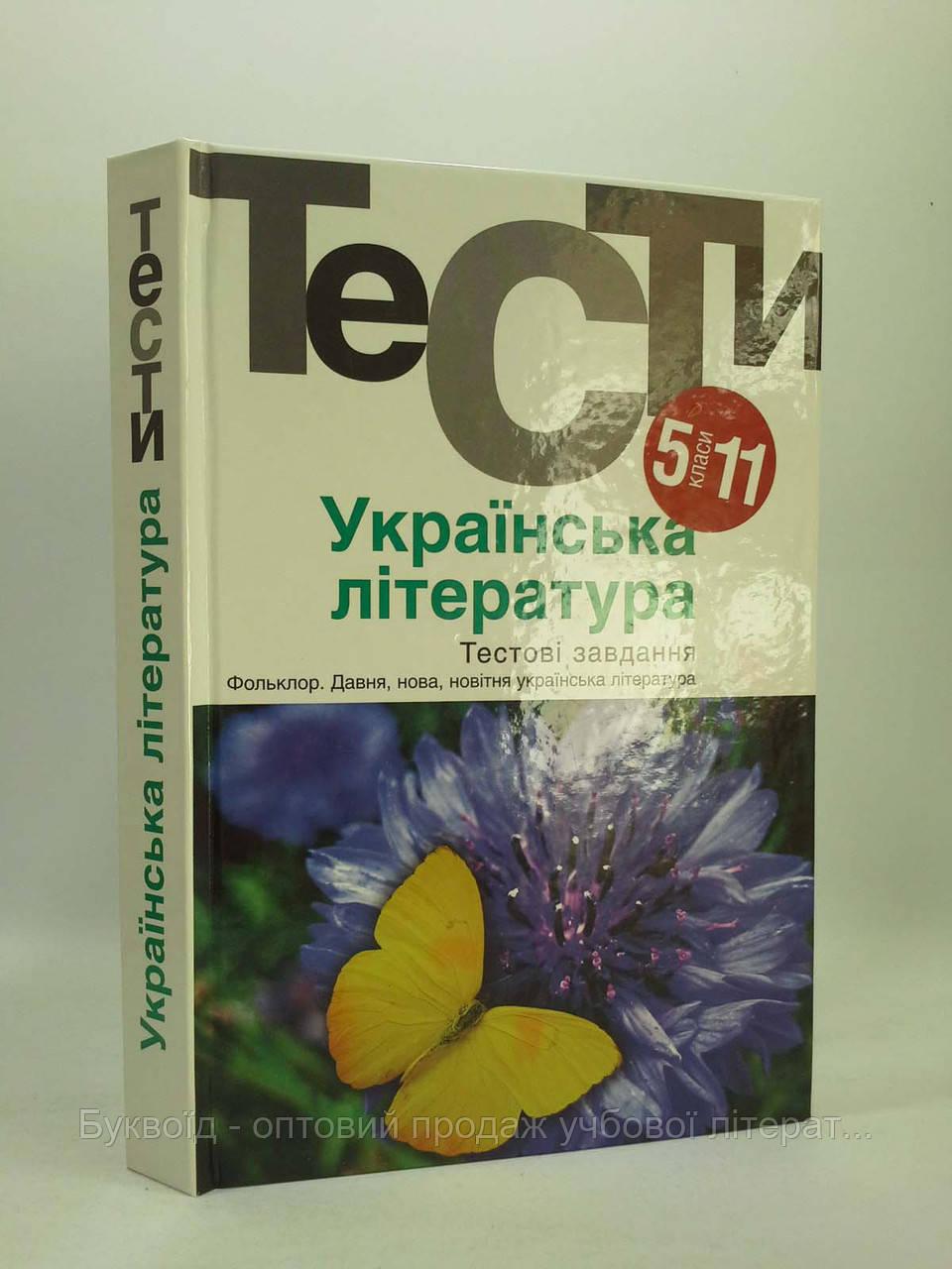 Тести Українська література 5 11 класи Бернадська Усатенко