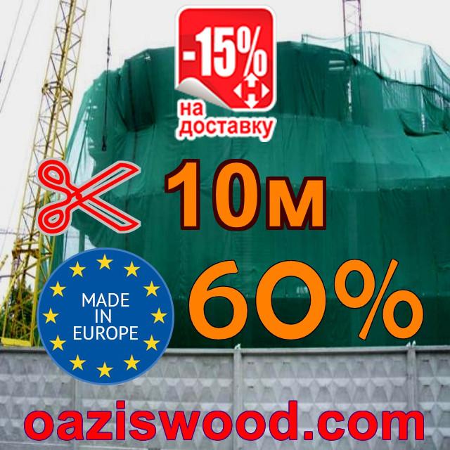 Сетка маскировочная, затеняющая 10м 60% Венгрия защитная  - на метраж.
