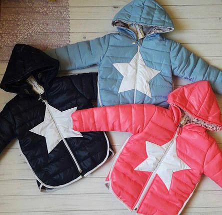 Детская демисезонная куртка на синтепоне со звездой, фото 2