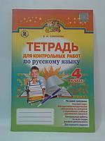 Тетрадь для контрольных работ Русский язык 4 клас Самонова Генеза