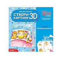 """Набор 3D картина-аппликация - """"Вечірня казочка"""" от Rosa Kids, 1 шт"""