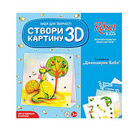 "Набор 3D картина-аппликация - ""Динозаврик Бобо"" от Rosa Kids, 1 шт"