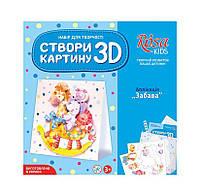 """Набор 3D картина-аппликация - """"Забава"""" от Rosa Kids, 1 шт"""