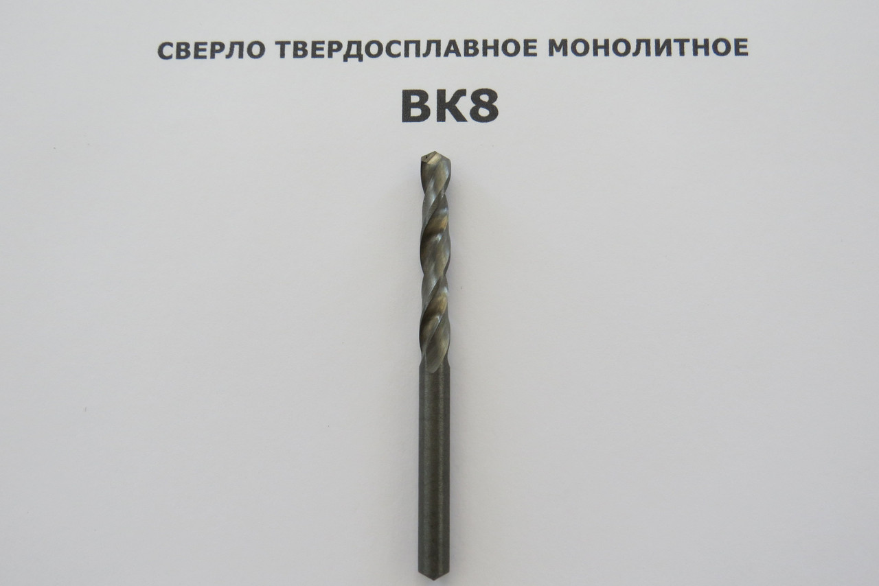 Сверло твердосплавное 9,5 ВК8 монолит