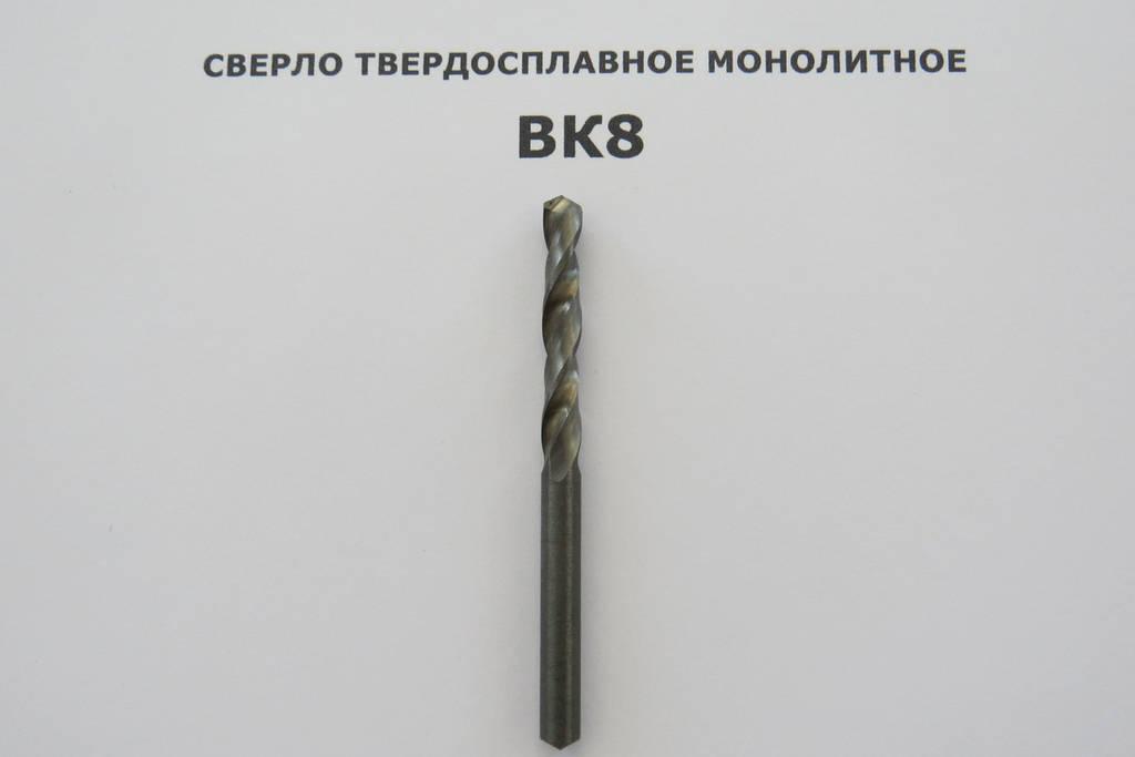 Сверло твердосплавное 8 ВК8 монолит