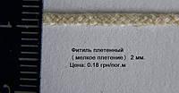 Фитиль свечной плетеный 3 мм