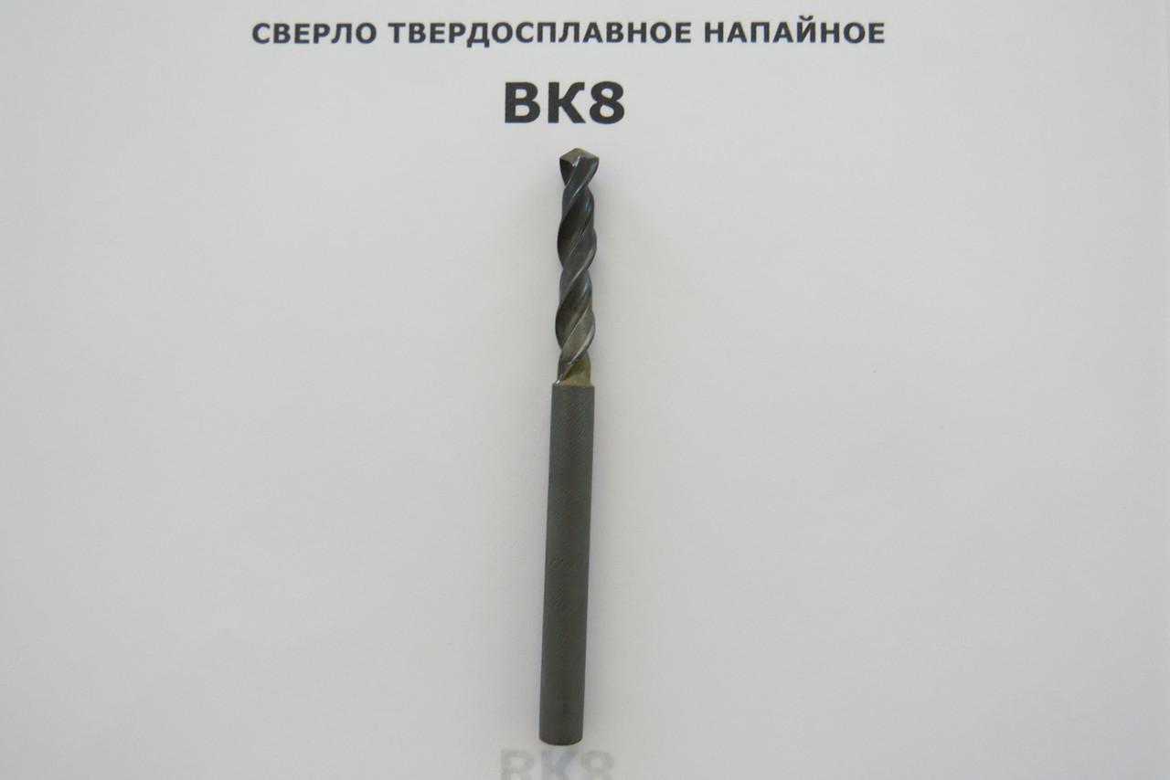 Сверло твердосплавное 6,6 ВК8 напайное