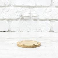 Колпак стеклянный на деревянной подставке h18,5 d8,0 (цвет натуральный)