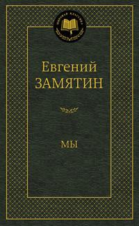 Евгений Замятин. Мы