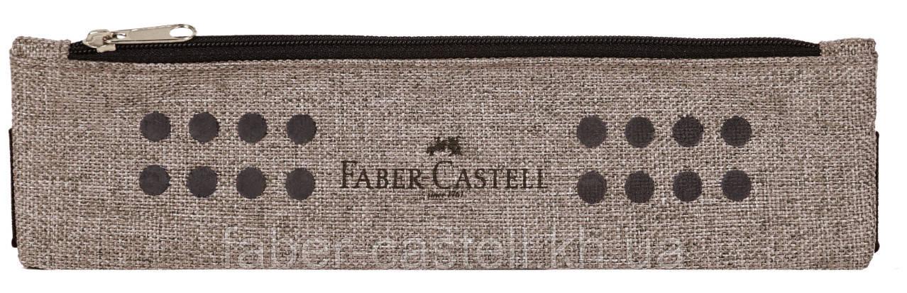 Пенал тканевый Faber-Castell  Grip 2001 с резинкой, песочный, 573175