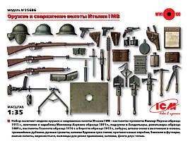 Оружие и снаряжение пехоты Италии І МВ. 1/35 ICM 35686