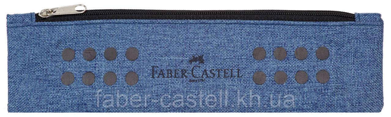 Пенал тканевый Faber-Castell  Grip 2001 с резинкой, синий, 573151