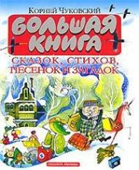 """Корней Чуковский. """"Большая книга сказок, стихов, песенок и загадок"""""""