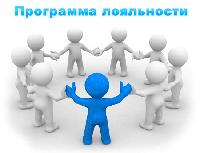 Система лояльности – путь к сердцу клиента