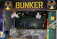 Бункер тир