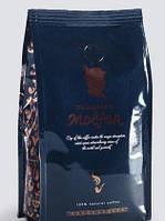 Кофе Легенда Мольфара 555 (зерно), 250 гр.