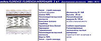 Флоренция - Ортопедический матрас на пружинном блоке, Зима-Лето