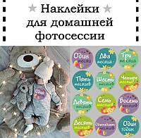 Baby Stickers, Наклейки для домашней фотосессии №12