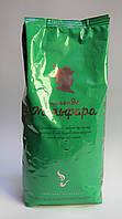 Кофе Легенда Мольфара (зерно),1 кг.