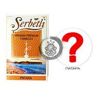 Serbetli Patara (Щербетли Патара)