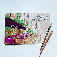 Альбом для рисования А4 на скобе 20 л.,Колорит Тон