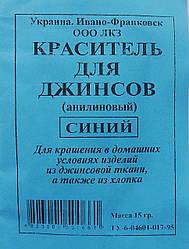 Краситель для джинсов (синий) анилиновый