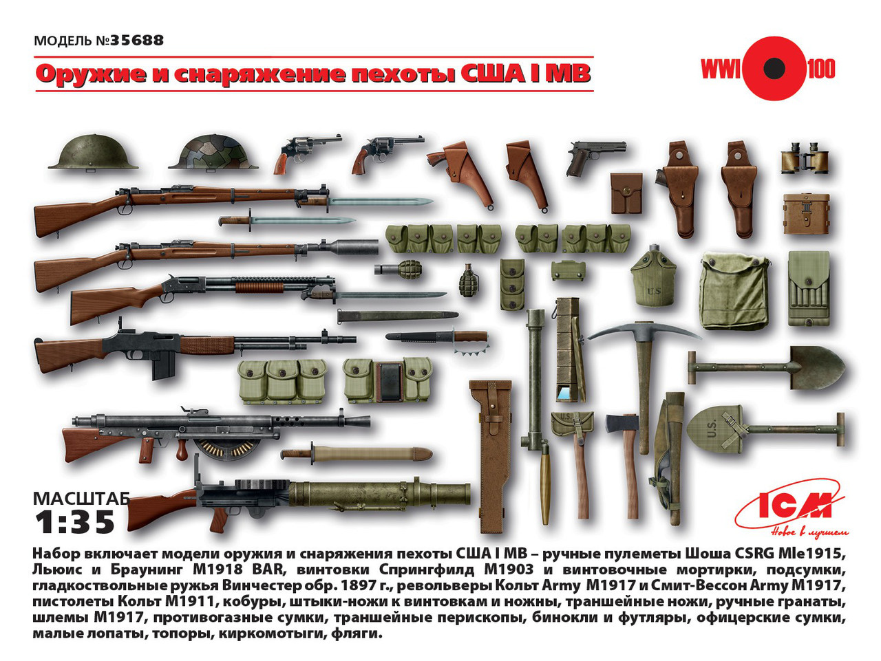 Оружие и снаряжение пехоты США І МВ. 1/35 ICM 35688