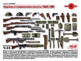 Оружие и снаряжение пехоты США І МВ в масштабе 1/35. ICM 35688